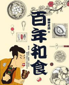 百年和食 ?食材、通典故、會點菜、訪老店,鞭神老師的日本料理研究室【電子書籍】[ 鞭神老師 ]