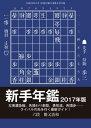 将棋世界(日本将棋連盟発行) 新手年鑑2017年版【電子書籍】