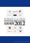 F1速報PLUS VoL.25 付録 FIA F1技術規則2012