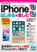 iPhone 8/8 Plus はじめる&楽しむ 100%入門ガイド