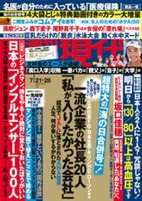 週刊現代2018年7月21日・28日号【電子書籍】[ 週刊現代編集部 ]