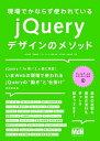 現場でかならず使われている jQueryデザインのメソッド【電子書籍】[ 北川 貴清 ]