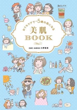 おうちケアで-5歳の肌になる 美肌BOOK【電子書籍】[ 久野菊美 ]