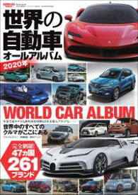 自動車誌MOOK 世界の自動車オールアルバム 2020年【電子書籍】[ 三栄 ]