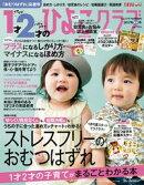 ひよこクラブ2017年6月号増刊 1才2才のひよこクラブ2017年夏秋号