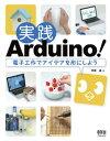 実践Arduino! 電子工作でアイデアを形にしよう【電子書籍】[ 平原真 ]