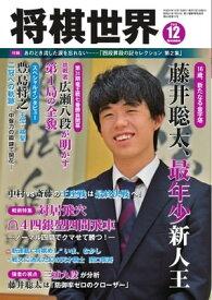 将棋世界(日本将棋連盟発行) 2018年12月号【電子書籍】