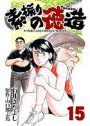 石井さだよしゴルフ漫画シリーズ 素振りの徳造 15巻