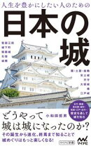 人生を豊かにしたい人のための日本の城