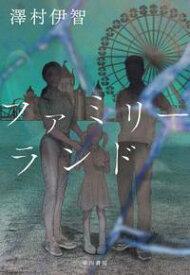 ファミリーランド【電子書籍】[ 澤村 伊智 ]