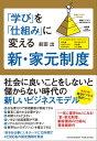 「学び」を「仕組み」に変える新・家元制度【電子書籍】[ 前田出 ]