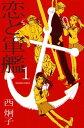 恋と軍艦(1)【電子書籍】[ 西炯子 ]