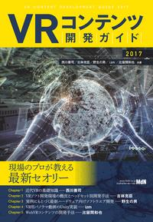VRコンテンツ開発ガイド 2017【電子書籍】[ 西川 善司 ]