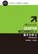 量子力学 II 基本法則と応用