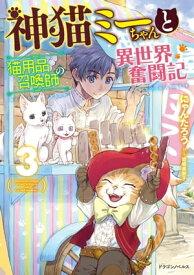 神猫ミーちゃんと猫用品召喚師の異世界奮闘記 3【電子書籍】[ にゃんたろう ]