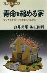 寿命を縮める家 安全で健康なわが家にする78の対策
