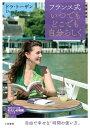 フランス式いつでもどこでも自分らしく自由で幸せな「時間の使い方」【電子書籍】[ ドラ・トーザン ]