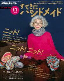 NHK すてきにハンドメイド 2019年11月号[雑誌]【電子書籍】