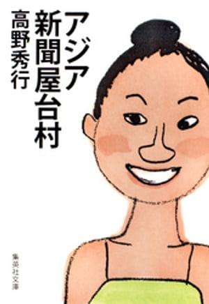 アジア新聞屋台村【電子書籍】[ 高野秀行 ]