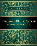 Евгений и Юлия. Русская истинная повесть