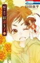 桜の花の紅茶王子 9【電子書籍】[ 山田南平 ]