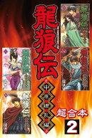 龍狼伝 中原繚乱編 超合本版(2)