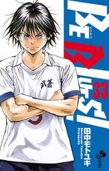 BE BLUES!〜青になれ〜(33)【電子書籍】[ 田中モトユキ ]