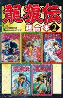 龍狼伝 超合本版(2)
