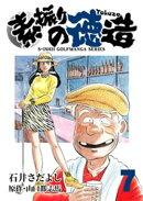 石井さだよしゴルフ漫画シリーズ 素振りの徳造 7巻
