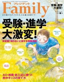 プレジデントFamily (ファミリー)2019年 4月号 [雑誌]【電子書籍】[ プレジデントFamily編集部 ]