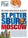 地球の歩き方 Plat18 サンクトペテルブルク/モスクワ【電子書籍】