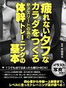 疲れないタフなカラダをつくる非アスリートの為の体幹トレーニングの基本【電子書籍】[ 今田悠太 ]