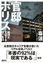 官邸ポリス 総理を支配する闇の集団【電子書籍】[ 幕蓮 ]
