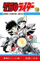 750ライダー【週刊少年チャンピオン版】 18