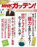 NHKガッテン! 2021年 春号(vol.52)