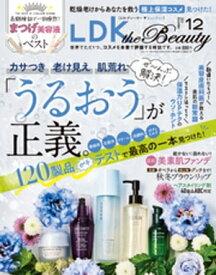 LDK the Beauty (エル・ディー・ケー ザ ビューティー)2021年12月号【電子書籍】[ LDK the Beauty編集部 ]