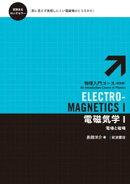 電磁気学 I 電場と磁場