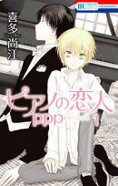 ピアノの恋人 ppp 1