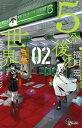 5分後の世界(2)【電子書籍】[ 福田宏 ]