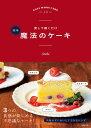 流して焼くだけ 簡単 魔法のケーキ【電子書籍】[ Sachi ]