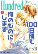 Hundred Days〜100日間で俺のものにします〜 分冊版 3