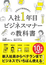 入社1年目ビジネスマナーの教科書【電子書籍】[ 金森たかこ ]