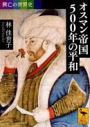興亡の世界史 オスマン帝国500年の平和