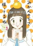 るみちゃんの恋鰹(3)