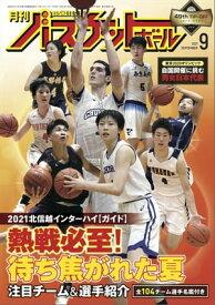 月刊バスケットボール 2021年 9月号 [雑誌]【電子書籍】