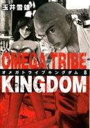 OMEGA TRIBE KINGDOM(8)