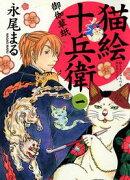 猫絵十兵衛 〜御伽草紙〜 / 1