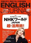 [音声DL付]ENGLISH JOURNAL (イングリッシュジャーナル) 2018年10月号 ~英語学習・英語リスニングのための月刊誌 […