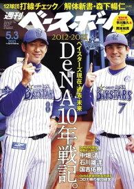 週刊ベースボール 2021年 5/3号【電子書籍】[ 週刊ベースボール編集部 ]