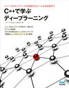 C++で学ぶディープラーニング【電子書籍】[ 藤田 毅 ]